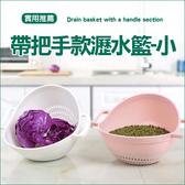◄ 生活家精品 ►【J190】帶把手款瀝水籃(小) 廚房 淘米 水果 蔬菜 清洗 置物 收納 洗菜 輕便 果盤