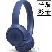 平廣 公司貨 JBL Tune 500BT 藍色 藍芽耳機 On-Ear 500 BT 台灣英大保固一年 耳罩式