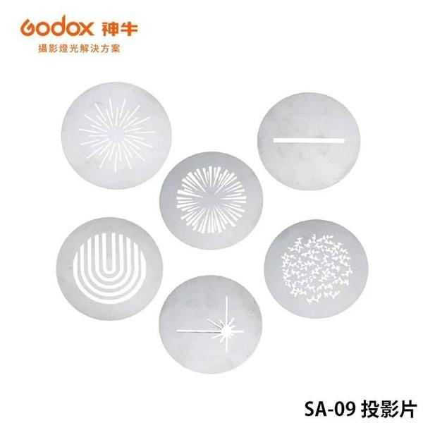 黑熊館 GODOX 神牛 SA-09 投影片 需另購SA-P投影器和SA-10投影套環搭配使用 S30 專用