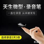 微型取證錄音筆迷你超小專業高清降噪學生防隱形幼兒園錄音器 js3045『科炫3C』