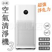 小米 空氣淨化器3 台灣版 [保固一年] 空氣清淨機 公司貨 米家 防疫 疫情 空氣 甲醛 除臭 抗菌 智能