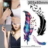 環保 防水 紋身 貼紙 小清新 紋身貼 3D 彩色 立體 羽毛