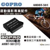 御彩數位@樂華 GoPro AHDBT-501 電池 HERO 5 hero6 運動攝影 ahdbt 501 保固一年