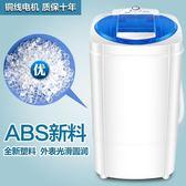 家用脫水機 單甩拖水機甩水機單桶筒脫水桶甩干桶小型甩干機  WD 聖誕節歡樂購