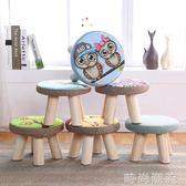 矮凳實木小凳子時尚換鞋凳小圓凳客廳沙發凳創意小板凳家用小椅子 時尚潮流