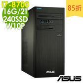 【現貨】ASUS電腦 M840MB i7-8700/16G/2T+240SSD/W10P 商用電腦