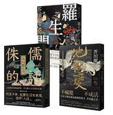 芥川龍之介人性地獄三部曲(羅生門+侏儒的話+地獄變)