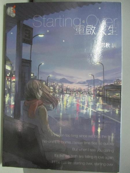 【書寶二手書T3/翻譯小說_ABK】Starting over 重啟人生_三秋縋