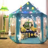 寶寶公主城堡女孩粉色室內玩具兒童帳篷游戲屋過家家分床神器城堡   igo  『米菲良品』
