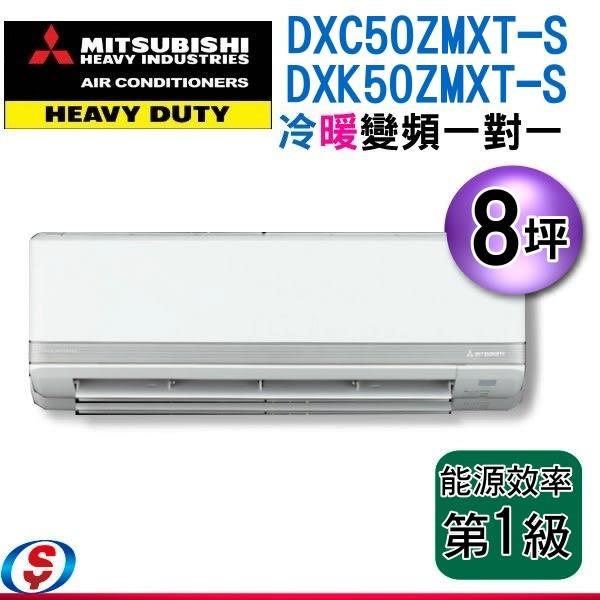 【信源】8坪【三菱重工空調冷暖變頻分離式 一對一冷氣】DXK50ZMXT-S/DXC50ZMXT-S 含標準安裝