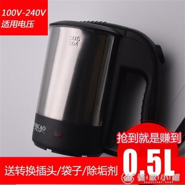 旅行電水壺小容量小型便攜式旅游燒水壺歐洲迷你不銹鋼燒水壺110V 優家小鋪