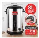 奶茶桶大容量不銹鋼電熱奶茶桶商用保溫桶奶茶店加熱桶開水桶熱水燒水桶 DF