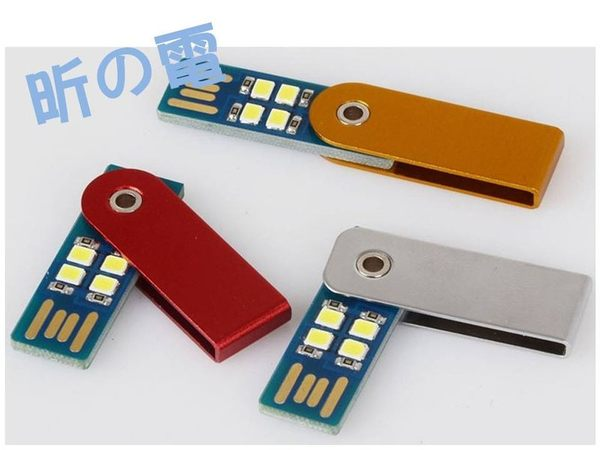 【世明國際】超亮4LED電腦桌 移動電源 鍵盤USB小夜燈 帶鋁合金外殼
