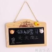 日韓創意文具原木可掛式雙面小黑板白板留言板家用教學留言發  初語生活
