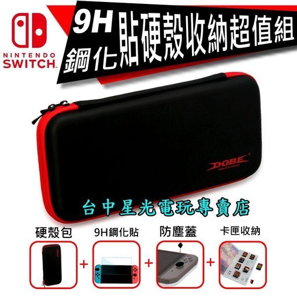 【NS週邊】DOBE Switch 四合一組 主機包+9H鋼化貼+卡匣盒+防塵蓋【TNS-874】台中星光電玩