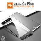 蝕刻版 滿版 3D 曲面 iPhone 6 plus 5.5吋 6PLUS 全包覆 9H 6+ 鋼化玻璃 防爆 防刮 全屏 鋼化膜
