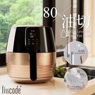 氣炸鍋 健康【S0075-A】Lisscode LC-001 數位觸控健康氣炸鍋 4.5L大容量 玫瑰金 收納專科ac