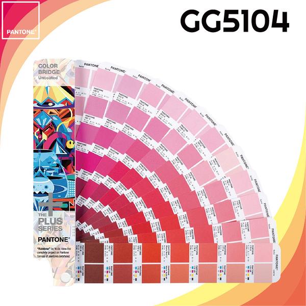 《PANTONE 》色彩橋樑-膠版紙【COLOR BRIDGE Uncoated】GG5104