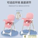 嬰兒吃飯椅子多功能幼兒餐桌椅寶寶安全餐椅可折疊【小玉米】