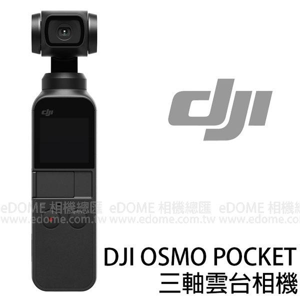 OSMO Pocket24期0利率