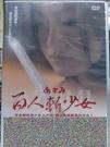 挖寶二手片-C08-012-正版DVD-日片【百人斬少女】-上戶彩 成宮寬貴(直購價)海報是影印