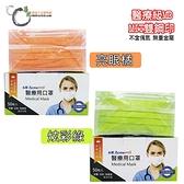 永猷平面成人醫用口罩 亮眼橘/炫彩綠 (50入/盒) (雙鋼印)
