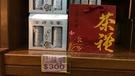 阿里山烏龍茶禮盒150克 全祥茶莊 MA19 超級
