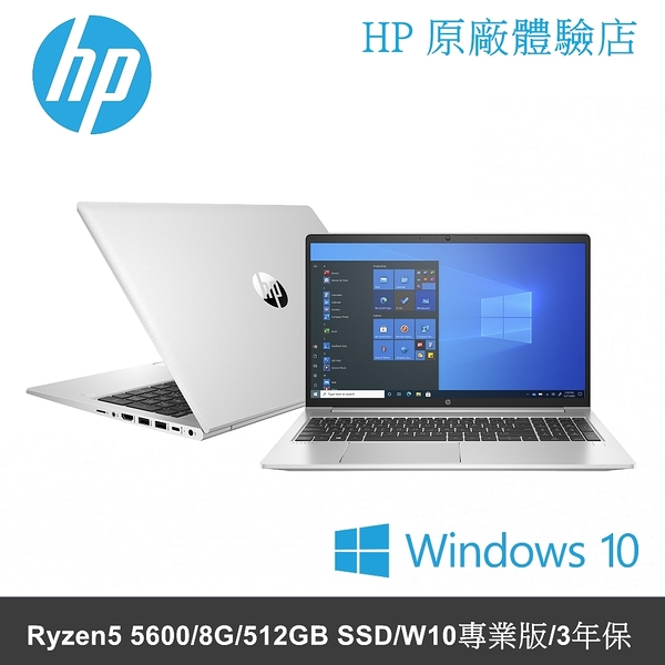 HP Probook 455 G8 3D2S8PA 15.6吋商務筆電 (Ryzen5 5600/8G/512GB SSD/Win10Pro/3年保固)