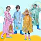 快速出貨恐龍兒童雨衣男童女童幼兒園寶寶學生小學生大童雨披