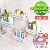 【三房兩廳】強力黏膠廚房浴室免釘置物架-卡其色4入(贈肥皂盒不挑色)