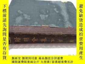 二手書博民逛書店王陽明全集罕見(下)1935年初版Y4736 呂何均 大東書局