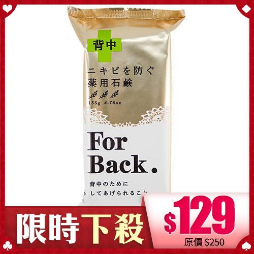 Pelican 沛麗康 背部專用潔膚石鹼潔膚皂 135g for back【BG Shop】