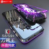 三星s8手機殼s8 plus網紅抖音玻璃萬磁王【3C玩家】
