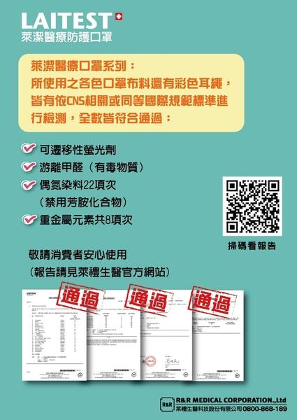 萊潔 醫療防護口罩成人-斑馬紋(50入/盒裝)