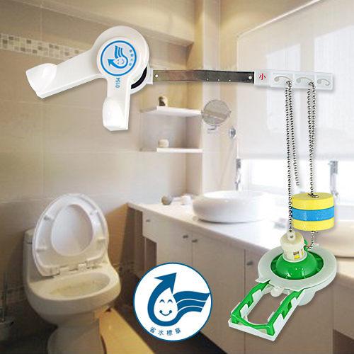 兩段式馬桶省水器 DIY 省水器 馬桶 廁所 節水器 浴室 5066-2[百貨通]