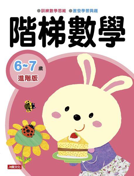 階梯數學:6~7歲進階版 【練習本】