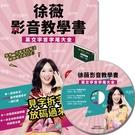 徐薇影音教學書-英文字首字尾大全(附徐薇老師解析MP3光碟一張)