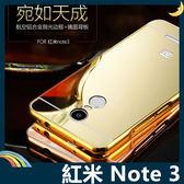 Xiaomi 小米 紅米機 Note 3 電鍍邊框+PC鏡面背板 類金屬質感 前後卡扣組合款 保護套 手機套 手機殼