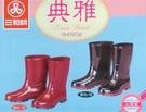 【雨具系列】三和牌女典雅雨鞋~內襯針織棉...