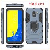 黑豹系列 三星 Galaxy J4+ J6+ 2018版 手機殼 防摔 懶人支架 支持磁吸車載 J4 J6 2018版 全包邊 保護殼
