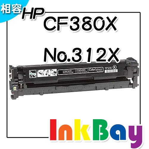 HP CF380X No.312X 高容量相容碳粉匣(黑色)一支【適用】M476dw/M476dn/M476nw /另有CF380X/CF381A/CF382A/CF383A