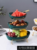 果盤北歐輕奢陶瓷水果碗客廳家用果籃三層盤茶幾兩層零食創意干糖果盆YJT 快速出貨