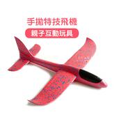 (限宅配)手拋特技飛機 不挑色 兒童玩具 組合玩具 手拋飛機