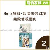 寵物家族-[贈軟Q打結骨x5] Herz赫緻-低溫烘焙健康狗糧-無穀低敏鹿肉-2磅 (約908g)
