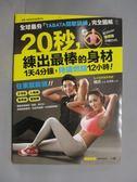 【書寶二手書T5/體育_ZCF】20秒,練出最棒的身材_韓吉_附光碟