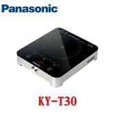 【Panasonic 國際牌】1400W大火力 IH電磁爐 KY-T30