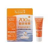 Avene 雅漾 效極護低敏防曬乳(無香)SPF50+5ml【小三美日】