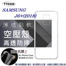 【愛瘋潮】三星 Samsung Galaxy J6+ 2018  高透空壓殼 防摔殼 氣墊殼 軟殼 手機殼