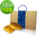 預購-樂活e棧-中秋月餅-大貢餅禮盒(12入/盒,共2盒)-奶蛋素