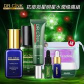 DR.CINK達特聖克 抗痘剋星明星水潤煥膚組【BG Shop】抗痘凝膠+升級藍+升級綠